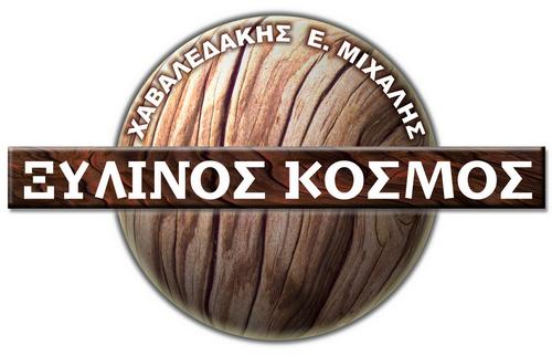Xylinos Kosmos